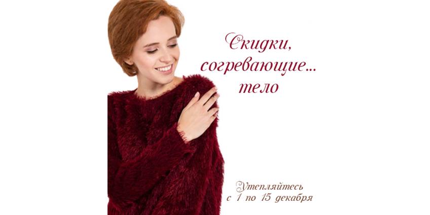 Winter Sale - встречаем зиму правильно