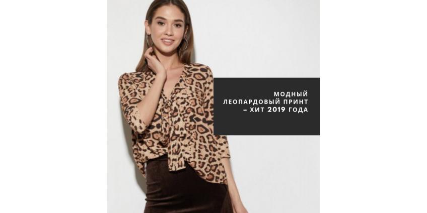 Модный леопардовый принт – хит 2019 года