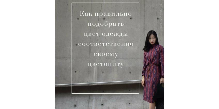 Как выбрать цвет одежды по своему цветотипу